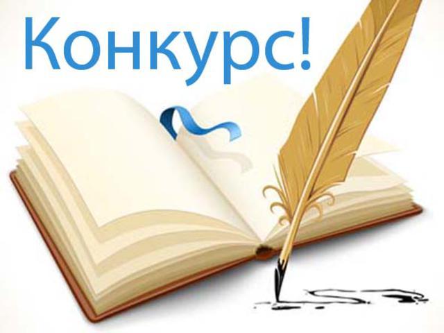 Конкурсы писателей бесплатно