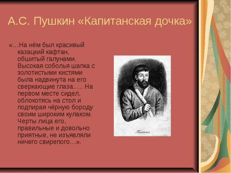А пушкин капитанская дочка пушкин александр сергеевич капитанская дочка