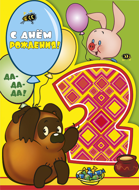 Суда, открытка с днем рождения на два годика