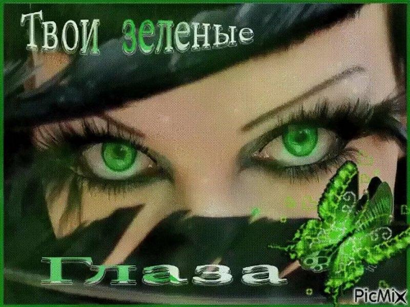 С днем зеленых глаз картинки поздравления